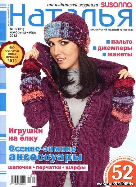 Наталья - журнал по вязанию